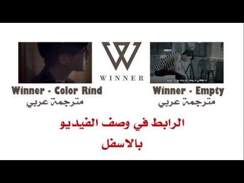Winner - Empty + Color Ring مترجمة عربي