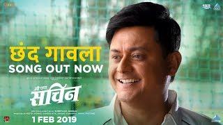 Chhand Gaavla Song Video - Movie Me Pan Sachin | New Marathi Song 2019 | Swwapnil Joshi