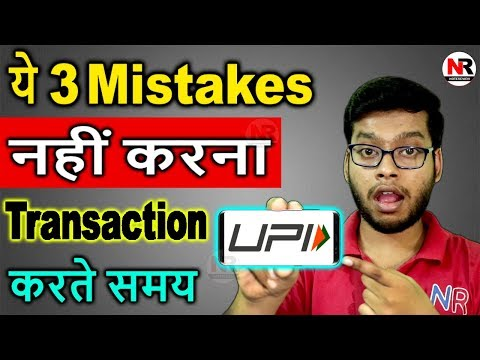 भूलकरभी ये 3 गलतियाँ नहीं करना 🔥🔥 UPI Transaction Pending Status and amount debited - Reasons