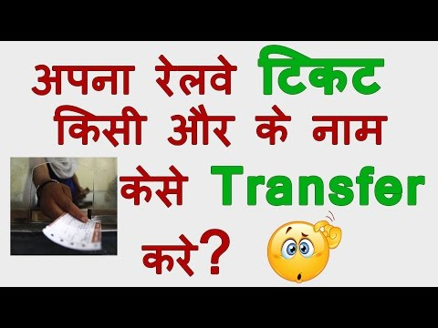 How to transfer a confirm ticket in indian railways to others || Change name in booked irctc ticket