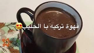 طريقة عمل القهوة التركية 🇹🇷👌🏻The way Turkish coffee works with milk