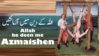 Allah ke deen me azmaishen ┇ IslamSearch.org