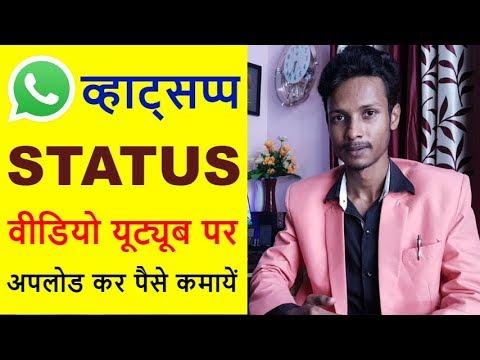 WHATSAPP STATUS वीडियो यूट्यूब पर अपलोड कर पैसे कमायें // Make Money from Whatsapp Video