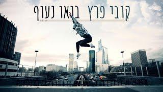 #x202b;קובי פרץ מארח את Shi 360 - בואו נעוף Kobi Peretz#x202c;lrm;