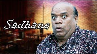 Sadhane Kannada Full Movie HD | Kannada Drama Movie | Honnavalli Krishna, Bank Janardhan