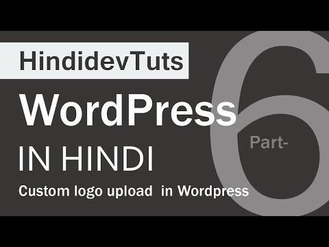 wordpress tutorials in hindi part-06 | how to Change wordpress title to your own logo in wordpress