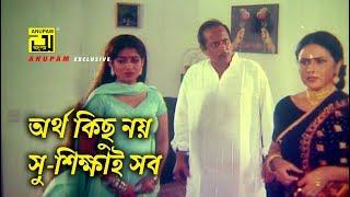 অর্থ কিছু নয়, সু-শিক্ষাই সব | Shabnur | Shakib Khan | Phool Nebo Na Asru Nebo | Movie Scene
