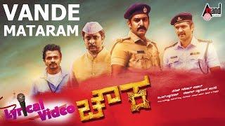 Chowka | Vande Mataram | Kannada Patriotic Song 2017 | Tippu | Arjun Janya | Tarun Sudhir