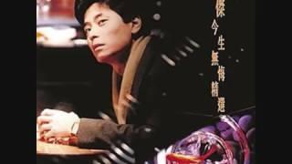 Dave Wong. 王傑 今生無悔精選