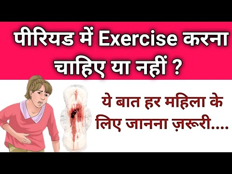 Physiotherapy during Periods / Menstruation .  Exercises during Periods , What is Menatruation? Pad