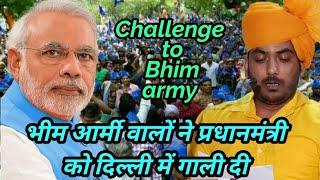 भीम आर्मी वालों ने प्रधानमंत्री मोदी जी को दिल्ली में गाली दी || BHIM ARMY || Updesh Rana