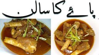Paye Ka Salan |  Bakry k Paye Ka Salan  | Paya Salan Recipe | Tips And Skillsify