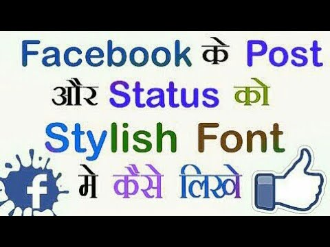 Facebook par status kaise Dale || Styles Font || How to upload Status on Fb || Technical All In One