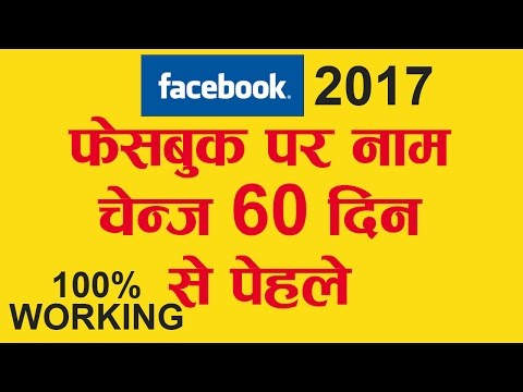 Facebook Name Change Trick - Hindi