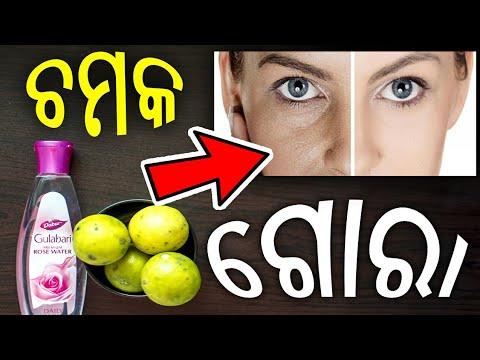 ଏତେ ଗୋରା ହୋଇଯିବେ ଯେ ଦୁନିଆ ଅନାଇ ଥିବ ● Fair face Naturally ● Odia Healthy Tips ● Odia ✅