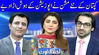 Ikhtilafi Note With Habib Akram, Saad Rasul And Ume Rabab | 15 June 2019 | Dunya News