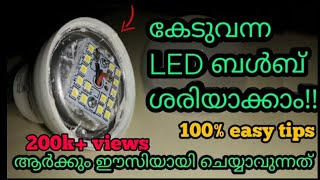 How To Repair Any LED Bulb in Just 5/- || कोई भी एल ई डी