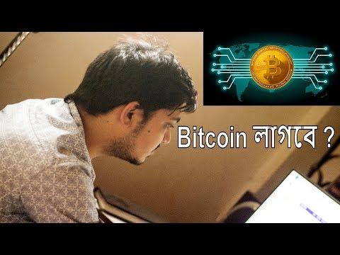 What is Bitcoin? Do you need Bitcoin (Bangla)