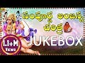 Anjanna Charitra Telugu Songs Ramadevi Devotional Songs Kondagattu Anjanna Songs Telugu mp3