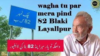Wagha To Paar Mera Pind 82 Blaki Lyallpur !واھگہ تو پار ميرا پنڈ 82 بلا کی لائيلپور