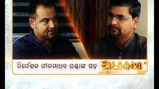 Director Nila Madhaba Panda - Sidhakatha - Full Episode - Nilambar Rath - Etv news Odia