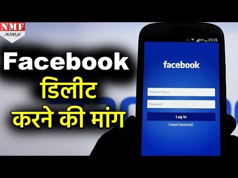 अचानक से क्यों लोग करने लगे Facebook को Delete करने की मांग?