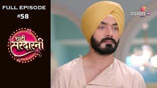 Choti Sarrdaarni - 17th September 2019 - छोटी सरदारनी - Full Episode