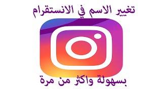 تغيير الاسم في الانستقرام 2019 instagram