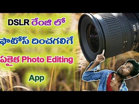 Best Camera app like DSLR type in telugu | kiran youtube world