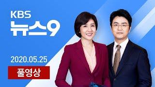[LIVE] 5월 25일(월) KBS뉴스9 - 대중교통 마스크 의무화…서울 유치원생 확진