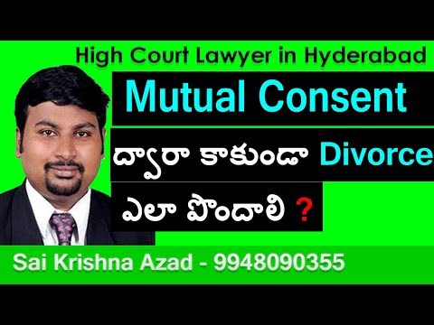 How To Get Divorce Without Mutual Consent In India In Telugu | Mutual Divorce Meaning in Telugu