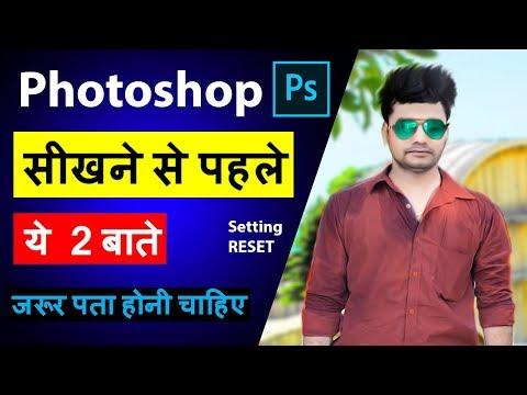 Photoshop पर Photo editing करने से पहले ये 2 बाते जरूर पता होनी चाहिए
