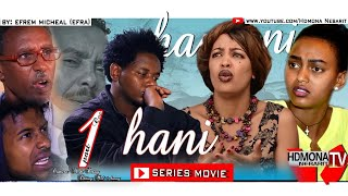 Eritrean Comedy:  ሃኒ ብ ኤፍሬም ሚካኤል Hani  by Efrem Michael (EFRA) - Part-1 -  2017