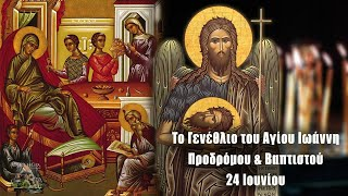 Το Γενέθλιο του Αγίου Ιωάννη - 24 Ιουνίου - Βίοι Αγίων