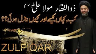 Mola Ali a.s ki Zulfiqar kab, kis jang main , kaisy aur  kyo Nazil hui || Syed Ali Raza Rizvi