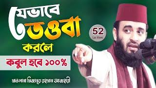 তওবা কবুল হবে ১০০% | মিজানুর রহমান আজহারী নতুন ওয়াজ | Mizanur Rahman Azhari | Waj | Bangla Waz