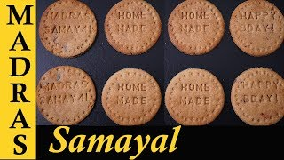 Wheat Biscuit Recipe in Tamil | Healthy Biscuit Recipe in Tamil | Homemade Biscuits without Sugar
