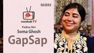 Gap Sap With | Padma Shri Soma Ghosh | Bharat Ratna Bismillah Khan