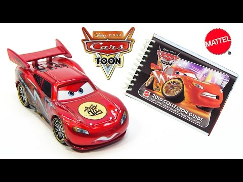 Disney Cars Toon Dragon Lightning McQueen with Metallic Finish and 2010 Collector Guide Book