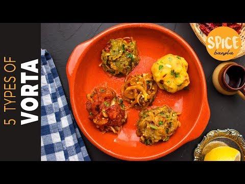 সহজে পাঁচটি ভিন্ন ধরণের ভর্তা | Different Types of Vorta | বৈশাখী রেসিপি ২০১৮ | Spice Bangla Recipes