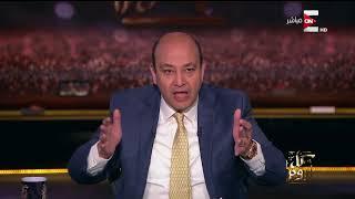 كل يوم - طلب هام من عمرو أديب للنيابة بشأن عبد المنعم أبو الفتوح