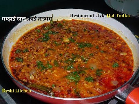 ढाबे से भी अच्छी कढ़ाई दाल फ्राई तड़का रेसिपी-दाल तड़का कैसे बनाये- Dhaba Style Dal Fry Recipe