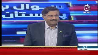 Swal Hai Pakistan Ka | 14 December 2018 | Aaj News