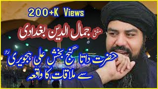 Jamaluddin Baghdadi Sahab ka Data Sahab  say mulaqat ka waqiya