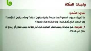 واجبات الصلاة   فقه العبادات   13 / 31  