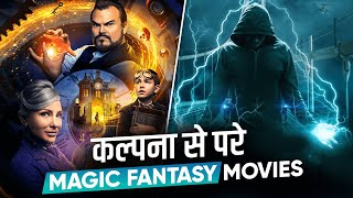 Top 10 Best Magic Fantasy Movies in Hindi | 10 जादुई फिल्मे | Best Magic Fantasy Movie