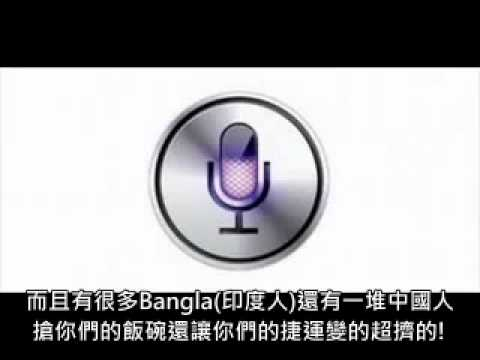 iPhone 4S with 'SIMI' voice control with 中文字幕 (Chinese Sub)