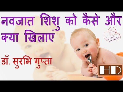 Newborn baby diet | नवजात शिशु का डाइट प्लान- Dr. Surabhi Gupta