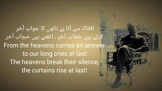 Aflak Se Ata Har Nalon Ka Jaeab Akhir Allama Iqbal