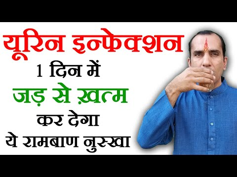 यूरिन इन्फेक्शन के उपचार Urinary Tract Infection Home Remedies in Hindi Health Video 55